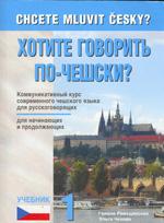 Chcete Mluvit Česky? / Хотите говорить по-чешски?